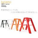 細部までこだわった究極のシンプルデザイン!lucano step stool(ルカーノステップスツール) METAPHYS(メタフィス) 94010 全4色(ホワイト、オレンジ、ブラック、レッド) 送料無料 デザインインテリア