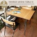 味わい深い無垢材のあたたかみとヌクモリ! SHINBASU DINING TABLE 80(シンバス ダイニングテーブル80) BIMAKES(ビメイクス) 全...