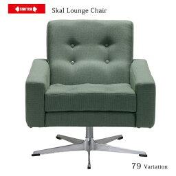 【P10倍】スコール ラウンジチェア(Skal Lounge Chair) 一人掛けソファ アームチェア スイッチ(SWITCH) 全79色 送料無料 デザインインテリア