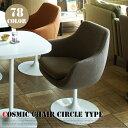 コスミックチェア サークルタイプ(Cosmic Chair Circle Type) アームチェア スイッチ(SWITCH) 全79色 送料無料 デザインインテ...