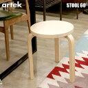 【ポイント10倍】Stool60(スツール60) Artek(アルテック) Alvar Aalto(アルヴァ・