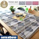 PICNIC MAT(ピクニックマット) amabro(アマブロ)全3色 デザインインテリア