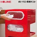 【ポイント10倍】ボビーワゴン専用オプション サニカー B-LINE(ビーライン)正規代理店 デザイ