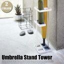 タワー(TOWER) アンブレラスタンド(Umbrella Stand) ヤマザキ(YAMAZAKI) カラー(ホワイト・ブラック)