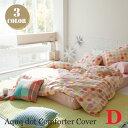 コンフォーターカバー(Comforter Cover) 掛け布団カバー ダブル用 Aquq dot(アクアドット) ファブ・ザ・ホーム(Fab the Home) カラー(マルチ・スウィート・ブルー) デザインインテリア