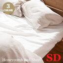 コットン100%のワッフル素材が気持ちいい!ハニカムベッドシーツSD(Honeycomb bed sheets SD)・セミダブル敷き布団カバー(ゴム入) ファブ・ザ・ホーム(Fab the Home) 全3色 デザインインテリア