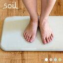 自然素材~珪藻土(けいそうど)でつくられた~Soil BATH MAT(ソイル バスマット)・4カラー