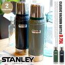 ☆一生モノのアメリカンサーマルウェア☆STANLEY CLASSIC VACUUM BOTTLE 0.75L(スタンレークラシックバキュームボトル0.75リットル)・水筒・携帯用まほうびん 2カラー(グリーン・ネイビー)