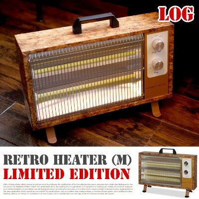【限定色】ヴィンテージレトロがおしゃれな暖房器具! レトロヒーターM リミテッドエディション (RETRO HEATER M LIMITED EDITION ) RH-002 電気ストーブ ハモサ(HERMOSA) LOG色(ウッド色) あす楽対応 あす楽対応 デザインインテリア