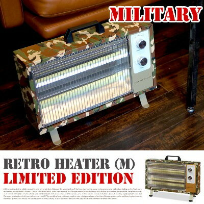 【限定色】迷彩柄がCOOLでカッコイイ♪おしゃれ暖房器具! レトロヒーターM リミテッドエディション (RETRO HEATER M LIMITED EDITION ) RH-002 電気ストーブ ハモサ(HERMOSA) MILITARY色(ミリタリー色) あす楽対応 あす楽対応 デザインインテリア