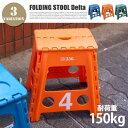 FOLDING STOOL Delta(フォールディングスツール デルタ) 折り畳みチェア カラー(ブルー・オレンジ・グリーン) デザインインテリア