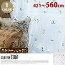 Fula (フラ) ストレートカーテン【ひだ無】 フラットスタイル (幅:421−560cm)送料無料