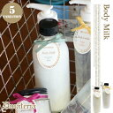 Dmateria(ディーマテリア) ボディミルク(Body Milk) フレグランス 全5種(オレンジ&グレープフルーツ・パッションフルーツ&シャンパン・ホワイトリネン・クラッシックローズ&リリー・ゼラニウム&バジル)