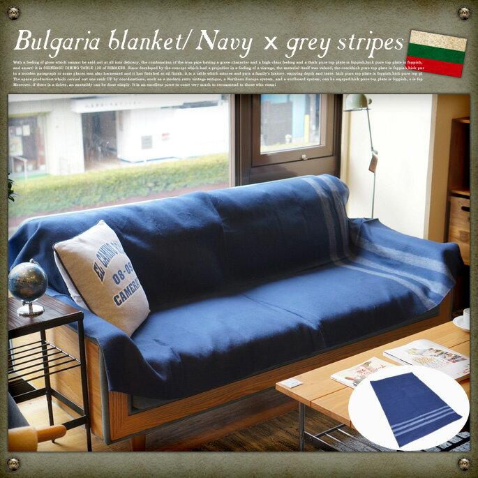 デッドストック未使用品のリアルミリタリー雑貨。ブルガリア軍ブランケット ネイビー×グレーストライプ
