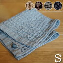 ショッピングタオル ブレラ ワッフルタオル S(Brera waffle towel S) 全4色(グレー・ブラウン・ベージュ・ネイビー)コンテックス(kontex)日本製(Made in JAPAN)