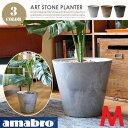 アートストーンMサイズ ART STONE(M) 1246 1247 1248 アマブロ amabro 植木鉢 鉢植 園芸 庭 観葉植物 プランター ガーデニング 機能的 プラスチック素材 軽量 丸型 水やり 屋外 室内 かっこいい空間 クラシカル ヴィンテージ モダン ギフト