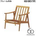本体・フレームのみ オークフレーム ハイバックチェア(oak frame high back chair) 1シーター ウレタン樹脂塗装 ソファ ナチュラル マルニ60 MARUNI60 チェア アームチェア 椅子 ファブリック ビニール レザー ウッド 無垢材 木製 みやじま ヴィンテージ 北欧 レトロ