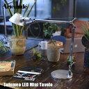 デスクライト Artemide アルテミデ Tolomeo LED Mini Tavolo トロメオ ミニ タボロ ターボロ タヴォロ べ—ス式 silver テーブル照明 モダン シンプル ミケーレ・デ・ルッキ ライト ランプ インテリア デザイナーズ照明 正規品 名作 イタリア製 オフィス 読書