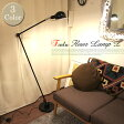 レトロ感漂うフロアランプ! トゥルクフロアーランプL(TURKU Floor Lamp L) EN-010 フロアースタンド ハモサ(HERMOSA) カラー(ブラック/シルバー/サックスグレー) 送料無料 デザインインテリア