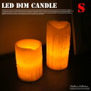 ロウを溶かして自分流にアレンジ♪ L.E.D Dim candlie S M95169 キャンドル・蝋燭・ロウソク LEDライト DULTON'S(ダルトン)