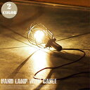 50年代の質感を追求♪ Hand lamp with cable(ハンドランプウィズケーブル) AW-0368Z/AW-0368V ケーブルライト アートワークスタジオ(ART WORK STUDIO) 全2色(ブラウン/ビンテージナチュラル) 送料無料 デザインインテリア