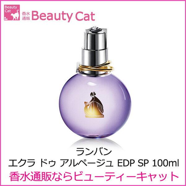 ランバン エクラドゥアルページュ EDP スプレー 100ml ランバン LANVIN【祭…...:b-cat:10003357