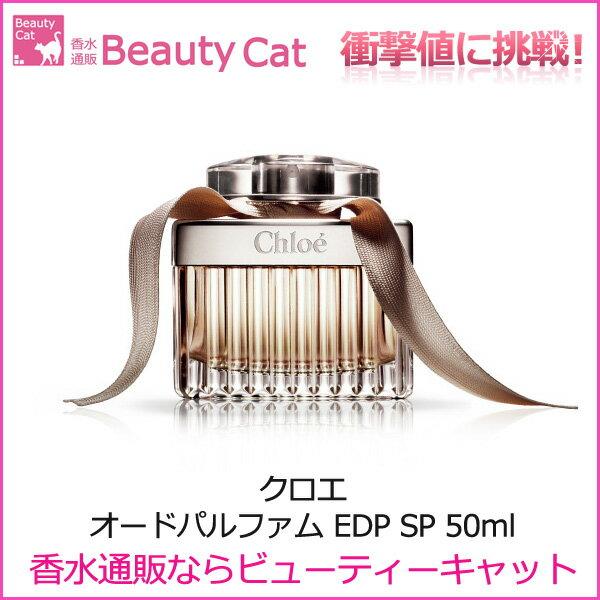 クロエ CHLOE クロエ オードパルファム EDP スプレー 50ml クロエ CHLO…...:b-cat:10006103