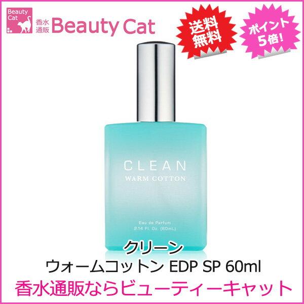 クリーン クリーンウォームコットン EDP スプレー 60ml クリーン CLEAN【送料…...:b-cat:10005388