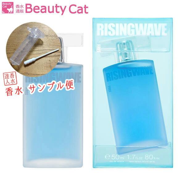 ライジングウェーブ RISINGWAVE フリー ライトブルー EDT【サンプル便】【メール便160円対応】香水 メンズ フレグランス