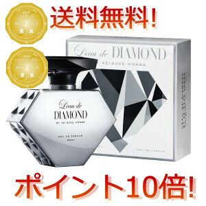 ダイヤモンド ケイスケホンダ インザミラー ポイント サンプル プレゼント
