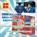 店長セレクト★女性ウケのよい香り!メンズ福袋2000円ぽっき...