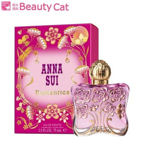 アナスイ ロマンティカ EDT スプレー 75ml アナスイ ANNA SUI【あす楽対応】香水 レディース フレグランス