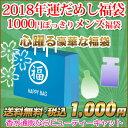 2018年福袋 ◆ 運だめし福袋! 1000円ぽっきり メン...
