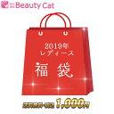 2019年福袋 ◆ 運だめし福袋! 1000円ぽっきり レデ...