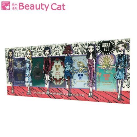 アナスイ ミニ香水セット トラディショナル EDT 5ml x5 ANNA SUI【あす楽対応】 香水 レディース フレグランス
