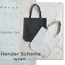 【再入荷】【送料無料!】HenderScheme【エンダースキーマ】pig bag M【メンズ】【レディース】