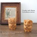 ふくろう 置物 木彫り ハンズマン丸和(まるわ)お願いフクロウ カダム30号シマフクロウ エゾフクロ