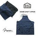 【送料無料!】NAPRON【ナプロン】DENIM CRAFT APRONエプロン【レディース】【メンズ】