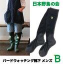 日本野鳥の会バードウォッチング靴下(メンズ)【レビューを書いてメール便送料無料!】【メンズ】Freeサイズ