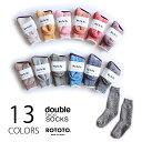 【メール便送料無料!】RoToTo【ロトト】ダブルフェイス ソックス Double face socks 【全11色】【靴下】【レディース】S(23〜25cm)...