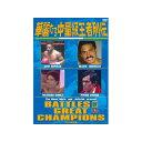 華麗なる中量級王者列伝 DVD-BOX