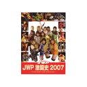 JWP╖у╞о╗╦ 2007[DVD]