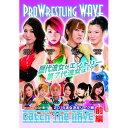 プロレスリング WAVE 2015波女決定リーグ戦 Catch the WAVE-前編- [DVD]