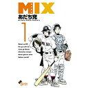 MIX(ミックス) 新品 1-14巻 全巻セット