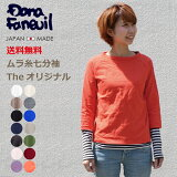 为【【是评论】Dana Faneuil(danafanuru)村线七分袖裁剪车缝T恤Made in Japan 日本制女士女式自然主妇也大人[【【レビューで】Dana Faneuil(ダナファヌル)ムラ糸 七分袖 カットソー Tシャツ Made in Japan 日本製