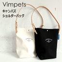 【期間限定30%OFF】【再入荷】VIMPETS(ヴィムペッ...