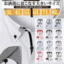 大きいサイズ ワイシャツ 3l 4l 5l 6l 3l 45-88 4l 47-90 5L 49-90 6L 51-91 おしゃれ ドット 水玉 柄 青 赤 白...