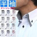 半袖ワイシャツ yシャツ 半袖 メンズ シャツ スリム 標準サイズ ビジネス ボタンダウン 白 ストライプ 首回り S 37 M 39 L 41 LL 43 3L 45 ドゥエボットーニ クールビズ 形態安定(イージーケア) おしゃれ ドレスシャツ カッターシャツ/ ysh-5002