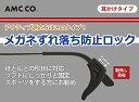 日本製 メガネ ずれ落ち防止ロック 耳かけタイプ ほとんどの形状に対応 スポーツにおすすめ ズレ防止 めがね 固定 滑り止め