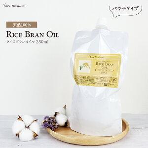 天然 国内精製 ライスブランオイル 250ml 詰め替え パ